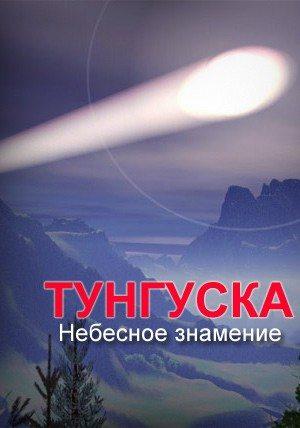 Тунгуска. Небесное знамение