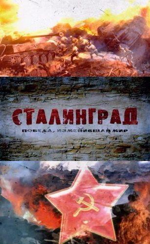 Сталинград. Победа, изменившая мир
