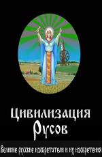 Цивилизация Русов - Великие русские изобретатели и их изобретения
