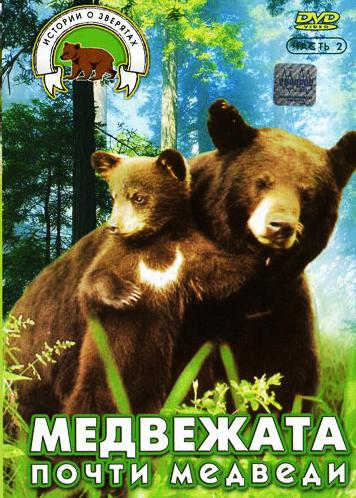 Истории о зверятах: Медвежата. Почти медведи