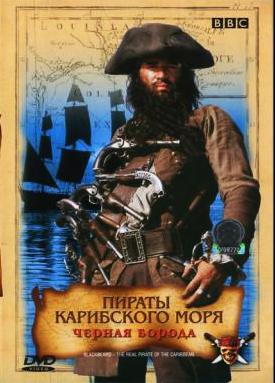 BBC: Черная борода.Настоящий пират Карибского моря - Blackbeard. The Real Pirate of the Caribbean
