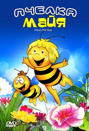 Новые приключения пчёлки Майи - Maya the Bee