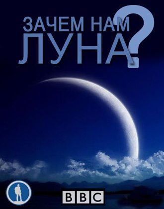 Зачем нам Луна? - Do We Really Need the Moon
