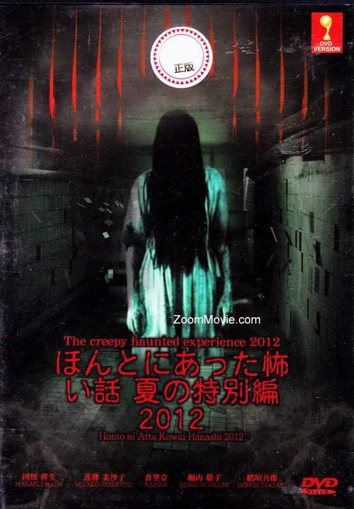Реальные страшилки - Honto Ni Atta Kowai Hanashi