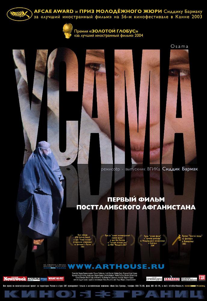 Усама - Osama