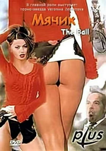 ����� - The Ball