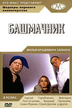 Башмачник - Bashmachnik