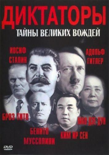 Диктаторы. Тайны великих Вождей