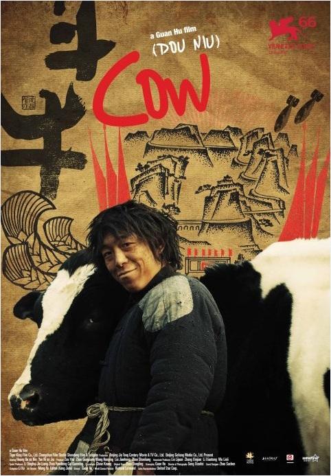 Корова - Cow