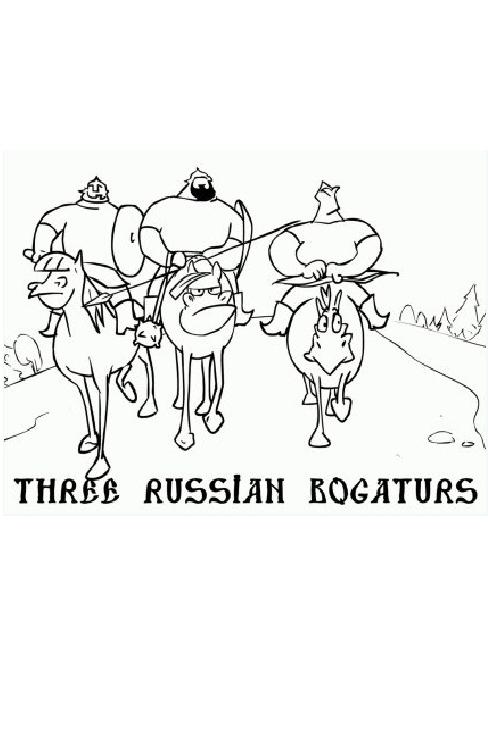 Три русских богатыря