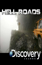 Discovery: Адские трассы - Discovery- Hell roads