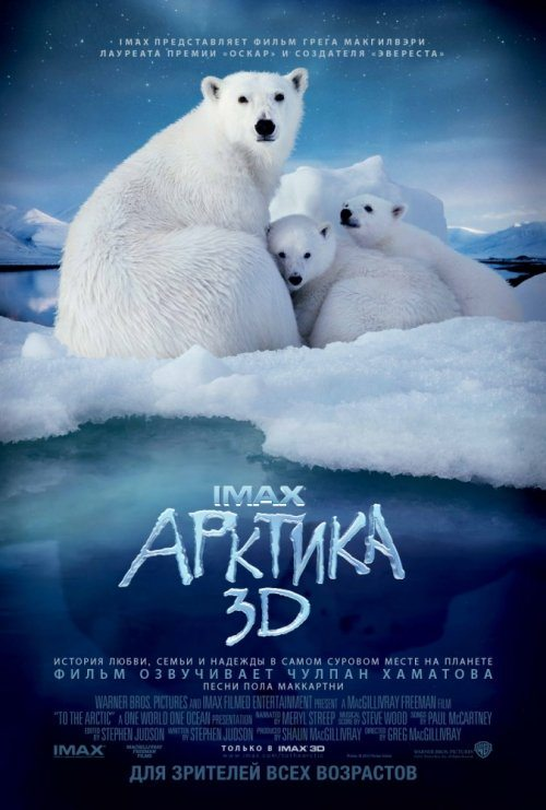 IMAX. Арктика 3D - IMAX. To the Arctic 3D