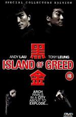 Остров алчности - The Island of Greed