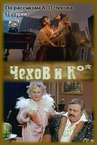 Чехов и Ко Чеховские рассказы