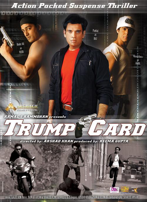 Козырная карта - Trump Card