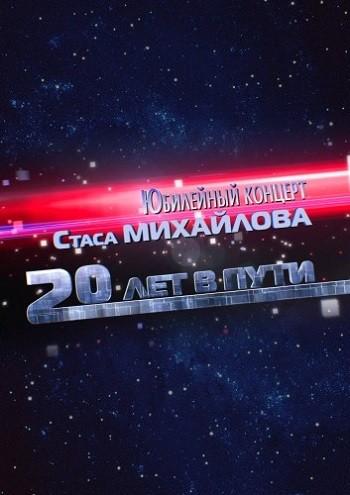 Юбилейный концерт Стаса Михайлова - 20 лет в пути