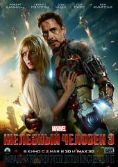 Железный человек 3 - Iron Man 3