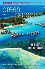 Зеленый рай - Green Paradise