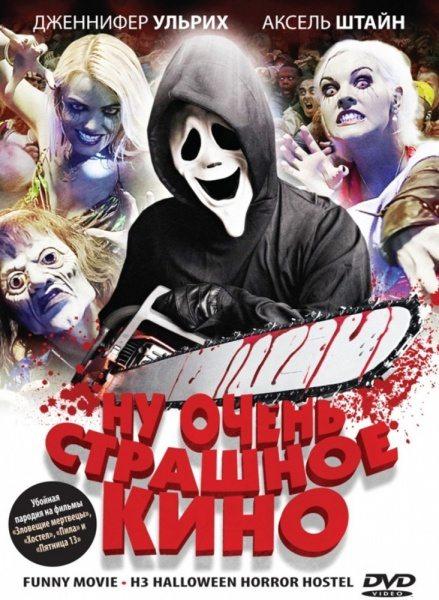 Ну очень страшное кино - ProSieben FunnyMovie - H3- Halloween Horror Hostel