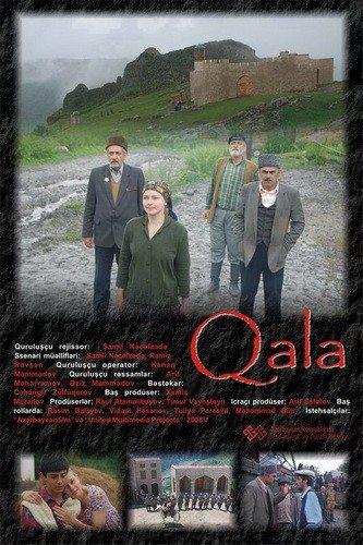Крепость - Qala