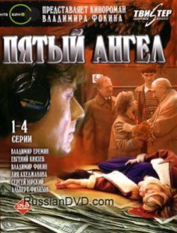 Пятый ангел (4 DVD) - Pyatyy angel