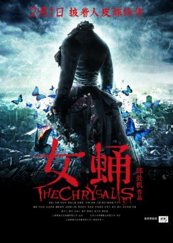 Куколка - The Chrysalis