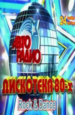 Дискотека-80х - 2012 Rock & Dance