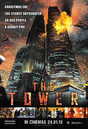 Башня - The Tower
