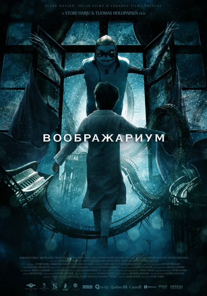 Воображариум - Imaginaerum