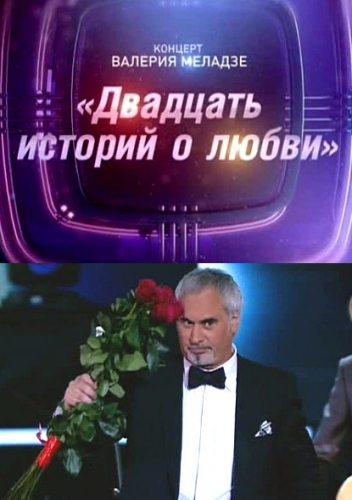 Двадцать историй о любви - Концерт Валерия Меладзе