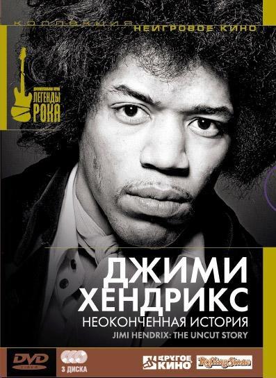 Джими Хендрикс Неоконченная История - Jimi Hendrix- The Uncut Story