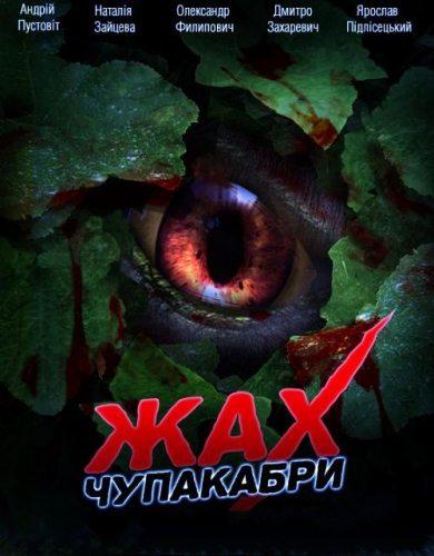 Ужас Чупакабры - Jah of Chupacabra