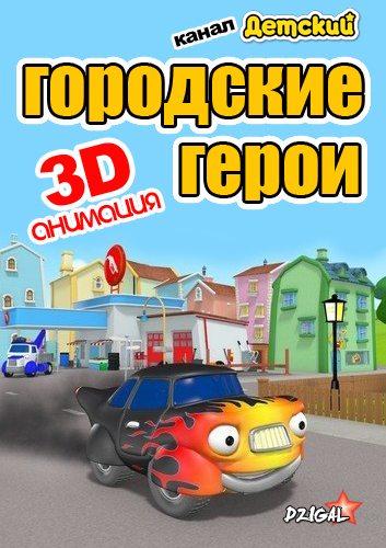 Городские герои - Heroes of the city