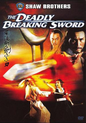 Смертельно Разящий Меч - Deadly Breaking Sword