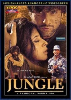 Джунгли - Jungle