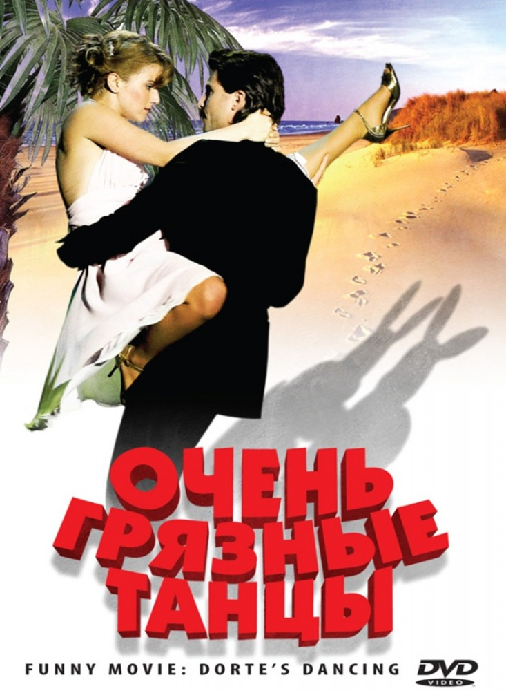 Очень грязные танцы - ProSieben FunnyMovie - DГ¶rte's Dancing
