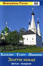 Жемчужины России: Углич - Мышкин - Калязин