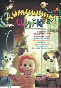 Домашний цирк. Сборник мультфильмов (1950-1988)
