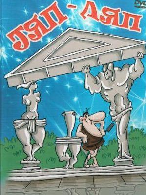 Тяп-ляп. Сборник мультфильмов (1968-1989)