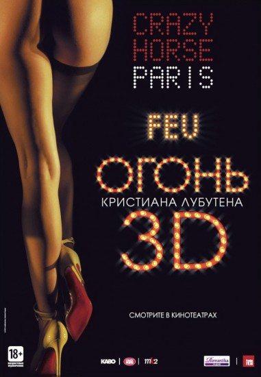 Огонь Кристиана Лубутена - FEU- Crazy Horse Paris