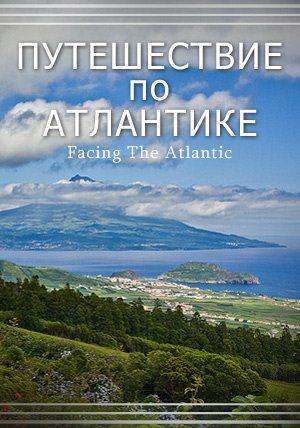 Путешествие по Атлантике - Facing The Atlantic