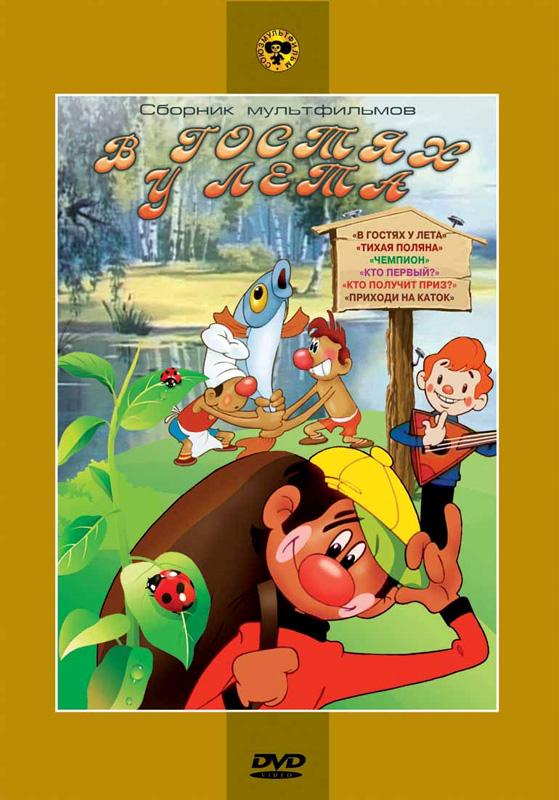 В гостях у лета. Сборник мультфильмов (1946-1981)