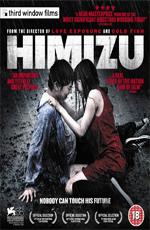 Химидзу - Himizu