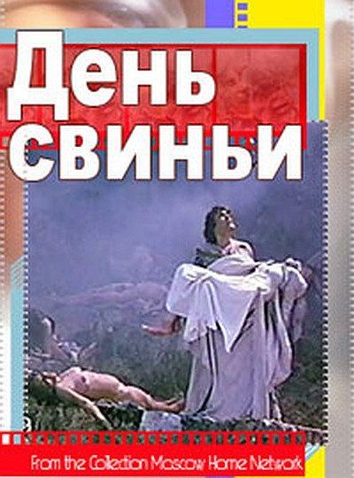 День свиньи - Il giorno del porco
