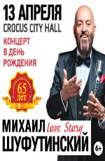 Концерт в День рождения Михаила Шуфутинского