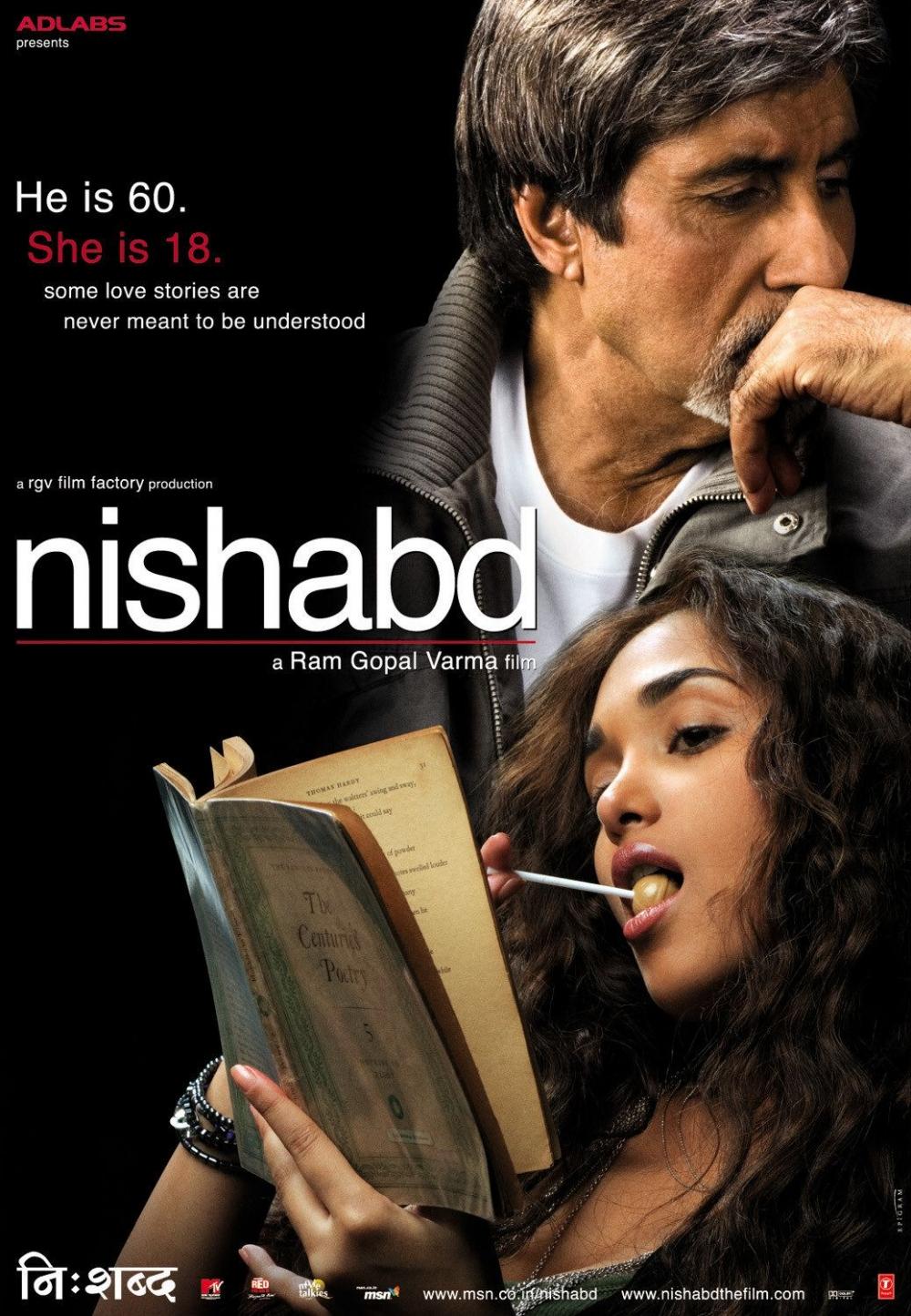 Не просто поверить в любовь - Nishabd