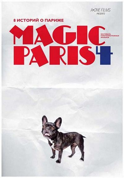 Магический Париж 4 - Magic Paris 4