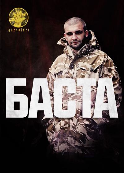 Баста - Видеография