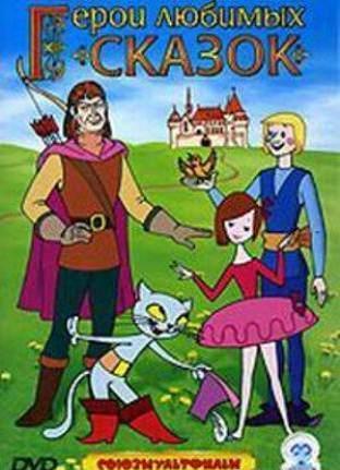 Герои любимых сказок (1963-1970)