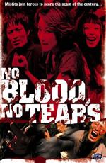 Ни крови, ни слёз - No blood no tears